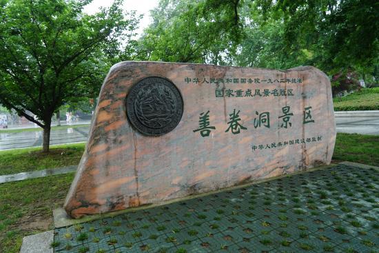 Shanjuan Hole: 景区外观