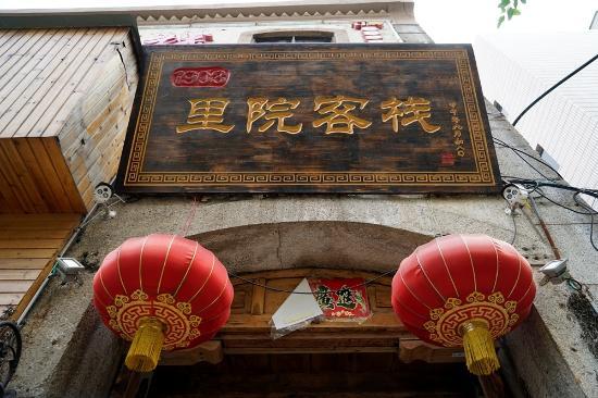1903 Liyuan Inn