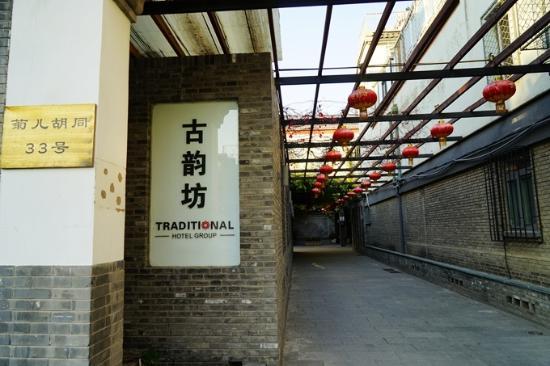 picture of traditional view hotel beijing rh tripadvisor com ph