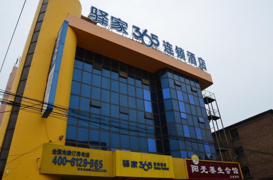 Baoding, Cina: 保定驿家365东风公园店