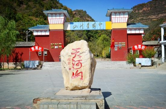 Xingtai County Photo