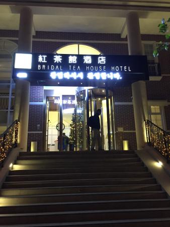 picture of bridal tea house hotel yantai tripadvisor rh tripadvisor co za