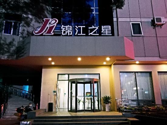 Jinjiang Inn Fuzhou Wuyi North Road Photo