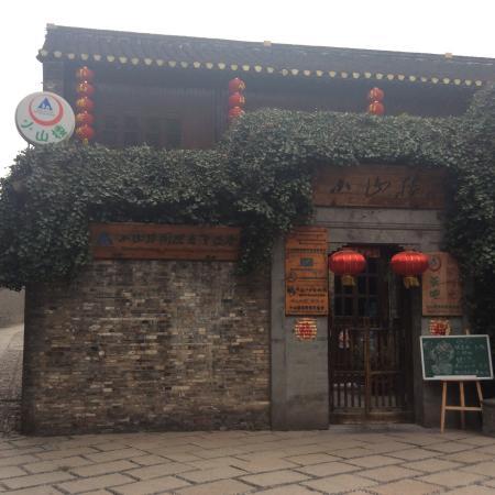 Xiaoshanlou International Youth Hostel: 小山楼