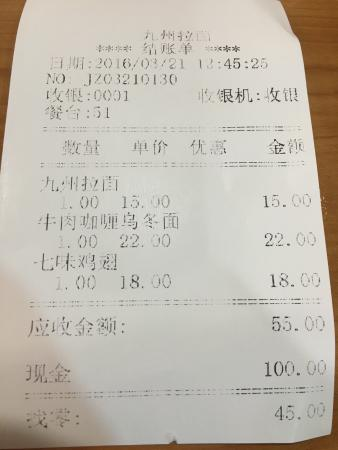 九州拉面(陕西北路店)