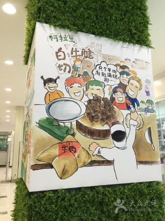 阿拉兰牛肉面(太阳宫凯德店)