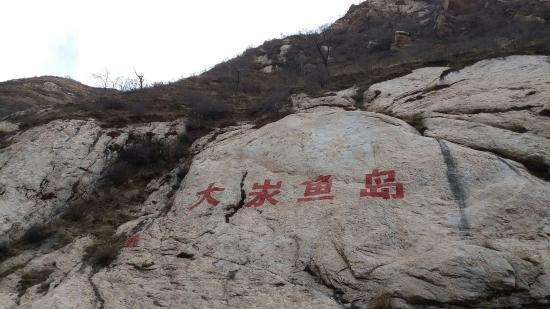 Yu County, China: 赵氏孤儿的发生地,程婴救孤的故事不是很明白,显然小时候历史没学好……不过艳阳天这里的风景还是很美丽,群山之中拐角就可以看到一座古寺。顺带逛了附近的大汖鱼岛,欣赏了古村落,晚上跑了温泉,没能和7