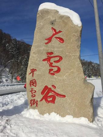 Wuchang, China: 大雪谷