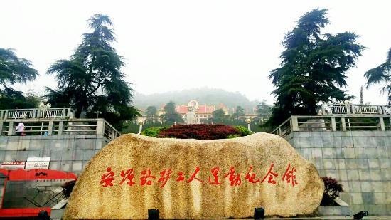 Pingxiang China  city photo : Pingxiang, China: 安源路矿工人运动纪念馆