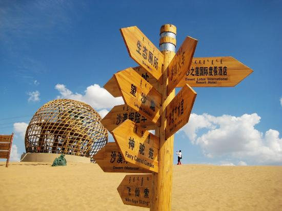Dalate Qi, Kina: 响沙湾里的指示牌