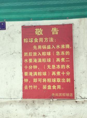 Mazu Palace: 老妈宫粽球