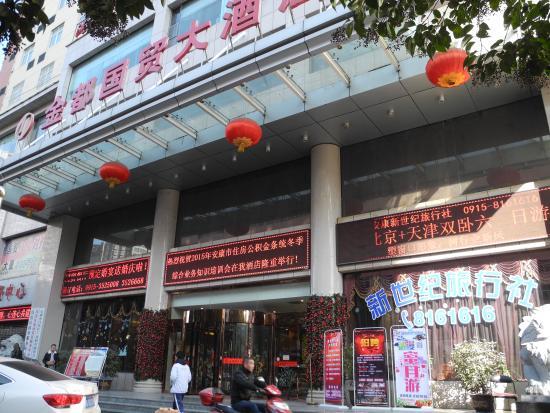 Ankang, Cina: 大门口