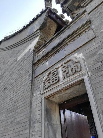 Tianjin Shijia Mansion: IMG_20160403_143058_large.jpg