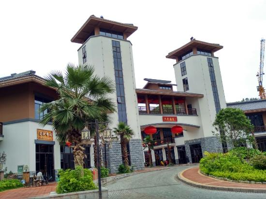 九天温泉酒店