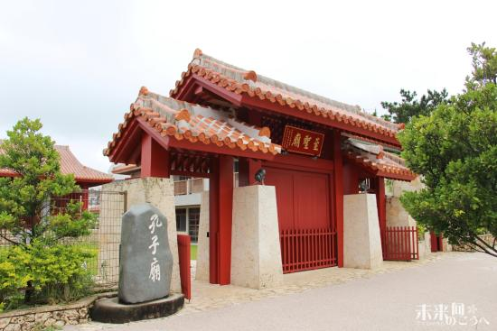 Kume Shiseibyo