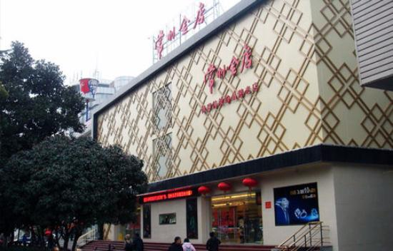 Changzhou jindian Mall (yanling total)