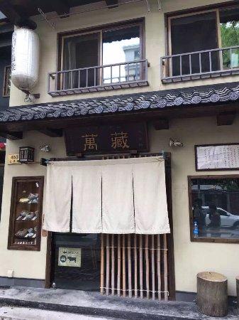 Wan Zang (Gu Yang Road No.2)