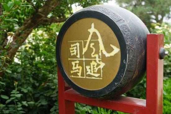 Sima Qian Ancestral Hall: 风追司马