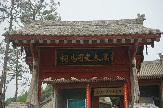 Sima Qian Ancestral Hall: 汉太史司马祠