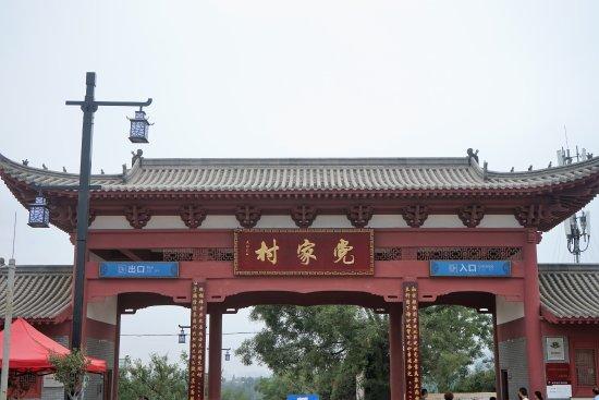 Dangjia Village: 景区大门