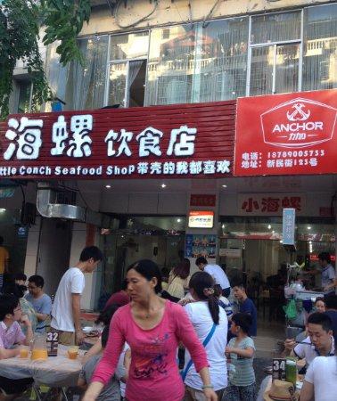 XiaoHai Luo Seafood JiaGong: 就是他家