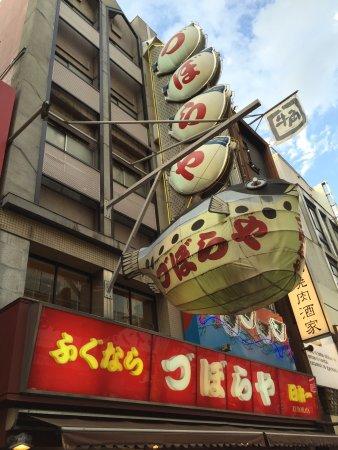 づぼらや 道頓堀店 Image