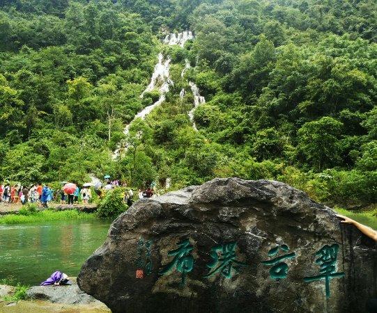Libo County, China: IMG_20160804_154820_1470296918114_large.jpg