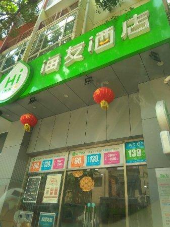 Hi Inn Guangzhou Beijing Road Pedestrian Street