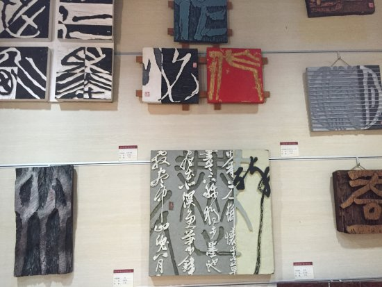 International Lettering Museum of Art of Xiamen: 刻字博物馆