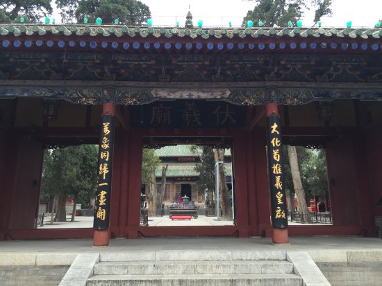 Fuxi Temple: 伏羲庙二门