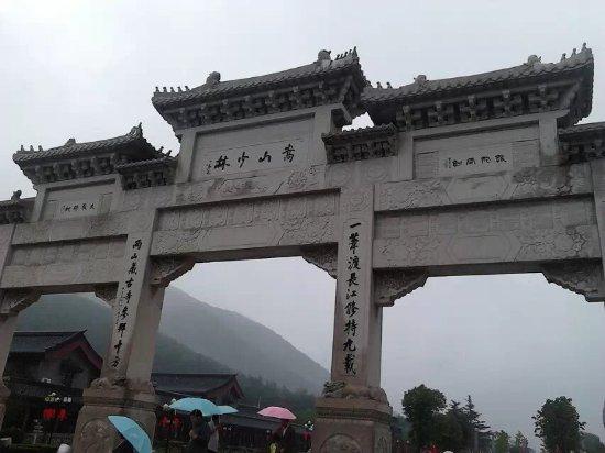 Dengfeng, Κίνα: 河南嵩山少林寺