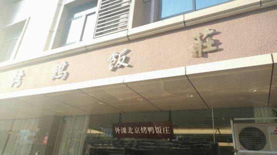 外滩北京烤鸭