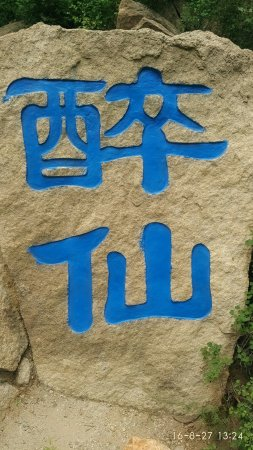 Wuling Mountain : 雾灵山