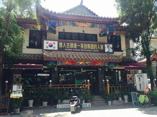 Chuxiong, Kina: 韩贝是楚雄市内唯一的一家正宗韩国人家开的餐厅。韩国妈妈做菜。自家味道。还有韩贝兄弟的正宗咖啡。楚雄仅此一家。不能再好了。
