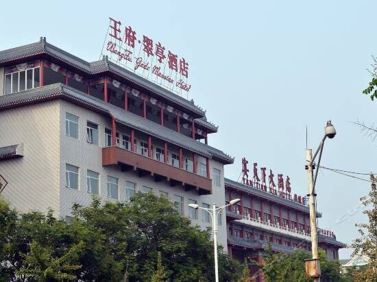 Wangfu Cuiting Boutique Hotel