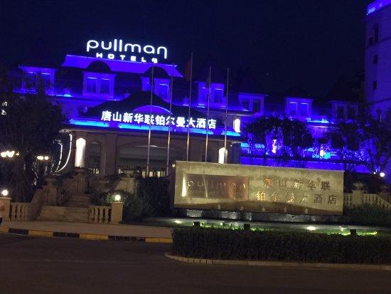 Tangshan, Cina: 非常完美的入住体验!干净整洁服务到位!位置非常好,客服人员非常温馨的服务,前台的Winnie亲切温柔!如果来唐山,这里是极好极好的选择!