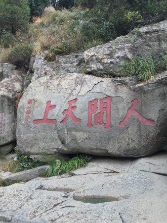 Tai'an, China: photo6.jpg