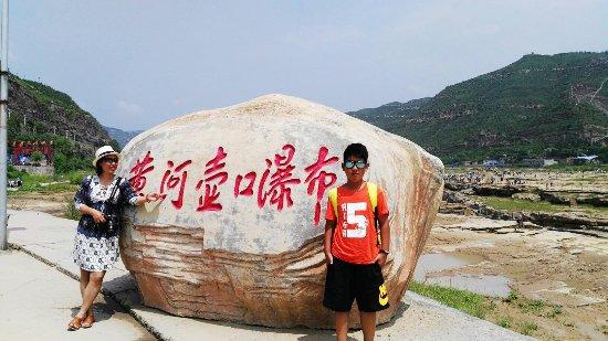 Ji County, Kina: 壶口瀑布