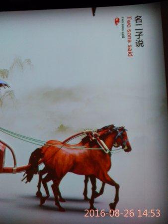 Meishan, China: 苏洵的名二子说的英译文