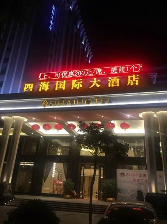 Huidong County, Chiny: 惠州市惠东县四海大酒店