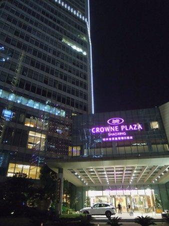 酒店外观(绍兴 世茂皇冠假日酒店)