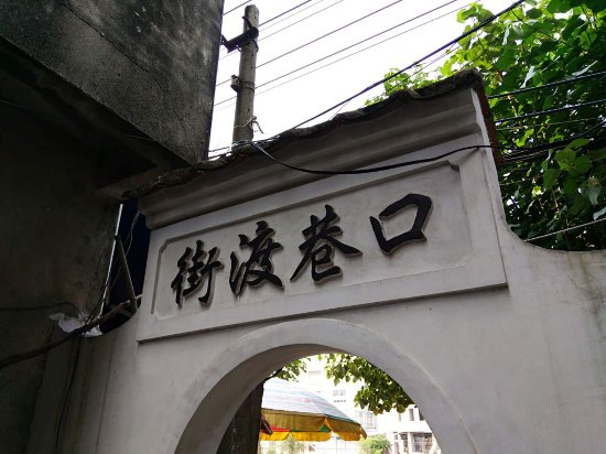 Beihai, China: 巷口的码头当年最为繁华