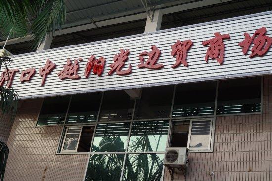 Vietnam Street : 越南街