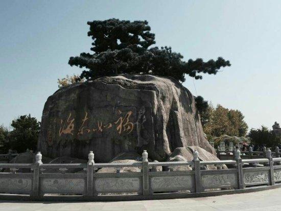 Rushan, China: 福如东海书画院