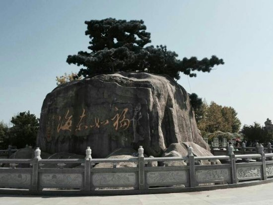 Rushan, Cina: 福如东海书画院
