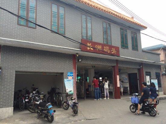 Changzhou Culture Scenic Spot: 小小的长洲码头