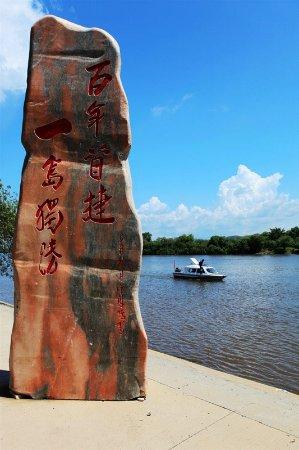 Raohe County, China: 珍宝岛石碑