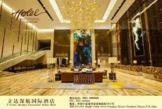 인촨(은천) 사진