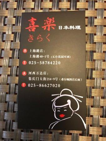 XiLe Japanese Restaurant