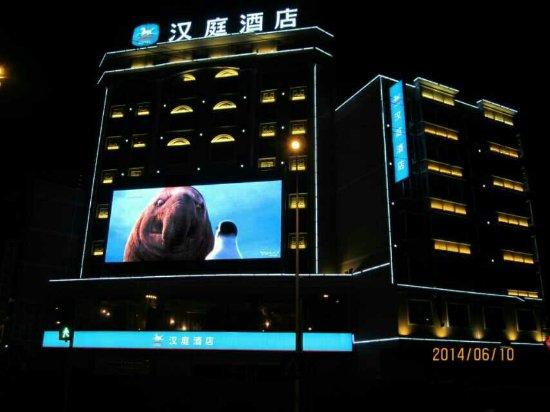 Heyuan, China: 河源汉庭河源大道店
